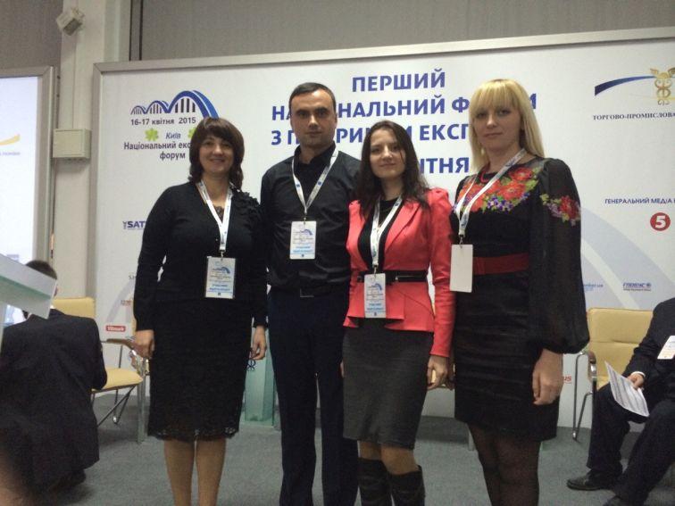 Перший національний форум з підтримки