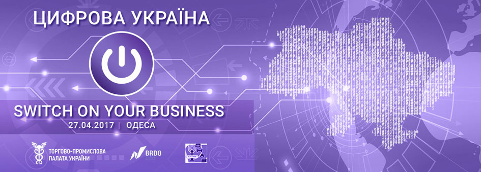Цифрова Україна – switch on your business