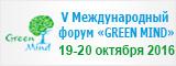 Международный экологический форум «GREEN MIND»