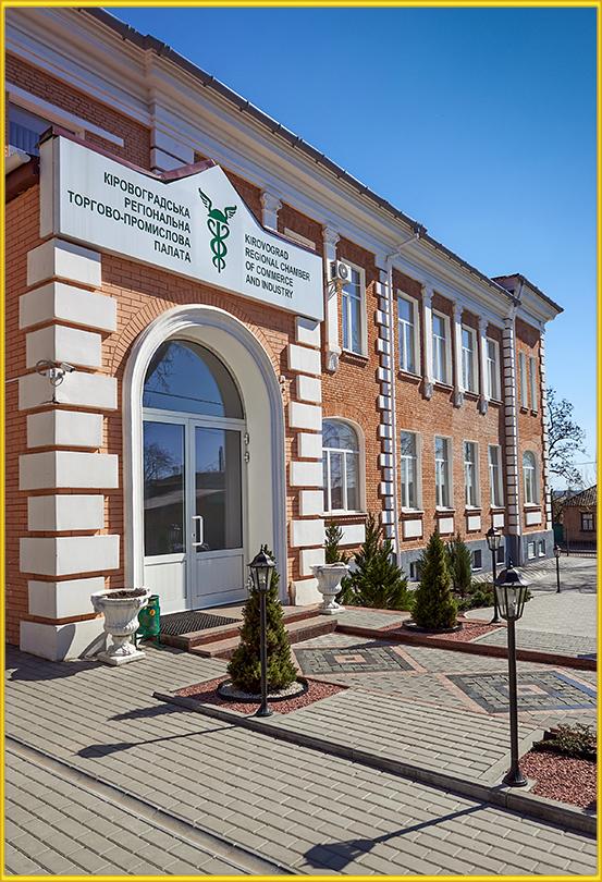 Фото chamber.kr.ua